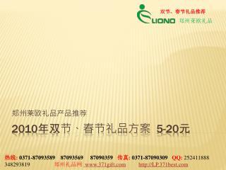2010 年双节、春节礼品方案   5-20 元