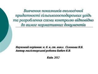 Науковий керівник: к. б. н, ст. викл.  Сілонова Н.Б. Автор магістерської роботи Бабич К.В.