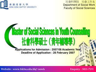 Website : hkbu.hk/~sowk                                      Enquiry : 3411-7151