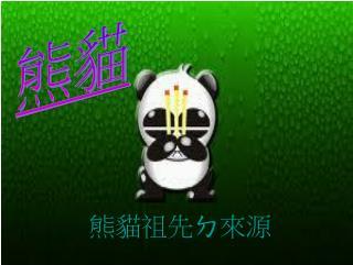 熊貓祖先ㄉ來源