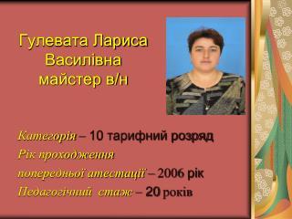 Гулевата Лариса Василівна майстер в/н