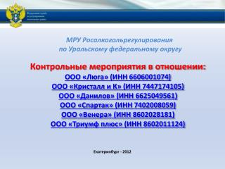 МРУ Росалкогольрегулирования  по Уральскому федеральному округу