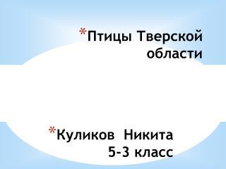 Птицы Тверской области