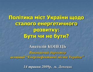 Політика міст України щодо сталого енергетичного  розвитку:  Бути чи не бути?