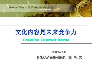 文化内容是未来竞争力 Creative Content Korea