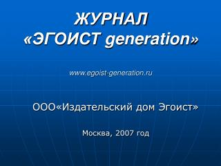 ЖУРНАЛ  «ЭГОИСТ  generation » egoist-generation.ru