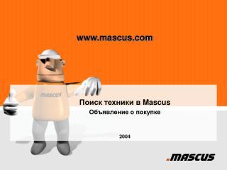 Поиск техники в  Mascus Объявление о покупке