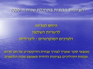 הציונות הדתית בתחילת שנות ה-2000