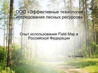 ООО «Эффективные технологии исследования лесных ресурсов»