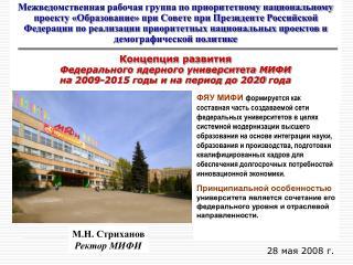 М.Н. Стриханов  Ректор МИФИ