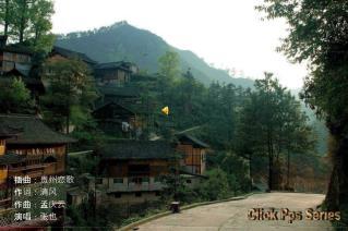 貴州,一個美麗的地方 Guizhou, a beautiful place