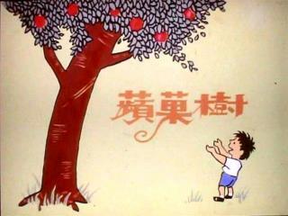 從前有一棵樹 ……
