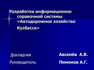 Разработка информационно справочной системы «Автодорожное хозяйство Кузбасса»
