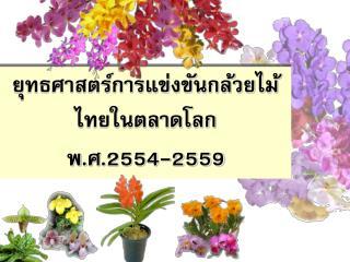 ยุทธศาสตร์การแข่งขันกล้วยไม้ไทยในตลาดโลก  พ.ศ. 2554-2559