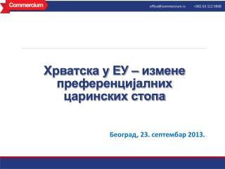 Хрватска у ЕУ  –  измене преференцијалних царинских стопа