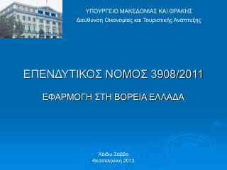 ΕΠΕΝΔΥΤΙΚΟΣ ΝΟΜΟΣ 3908/2011