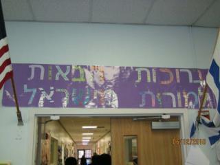 משלחת גננות לקהילות היהודיות בטקסס חנוכה 2010 שותפות  2000גליל מערבי