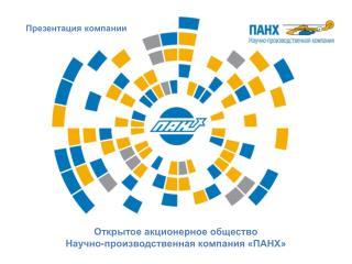 Открытое акционерное общество Научно-производственная компания «ПАНХ»