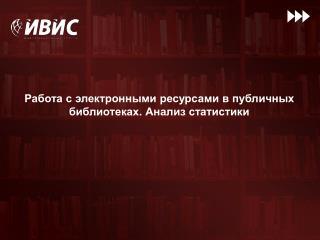 Работа с электронными ресурсами в публичных библиотеках. Анализ статистики