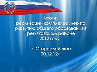 Итоги  реализации комплекса мер по развитию общего образования в Третьяковском районе  2012 году