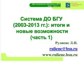 Система ДО БГУ  (2003-2013 гг.): итоги и  новые  возможности  (часть  1)
