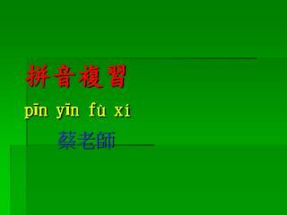 拼音複習 pīn yīn fù xí