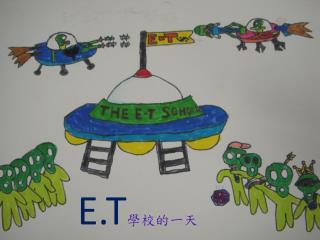 E.T 學校的一天