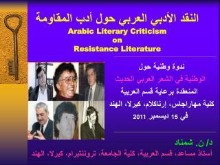 النقد الأدبي العربي حول أدب المقاومة Arabic Literary Criticism   on  Resistance Literature