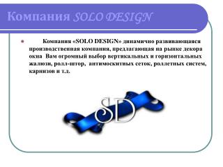 Компания SOLO DESIGN