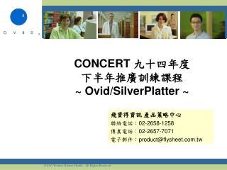 CONCERT  九十四年度 下半年推廣訓練課程 ~ Ovid/SilverPlatter ~