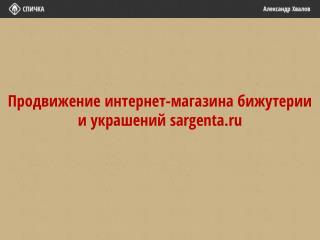 Продвижение  интернет-магазина  бижутерии и украшений  sargenta.ru