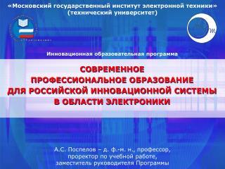 «Московский государственный институт электронной техники »  (технический университет)