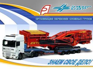 Перевозка негабаритных или тяжеловесных грузов, металлоконструкций,