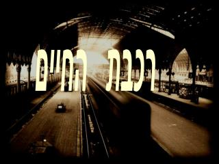 רכבת   החיים