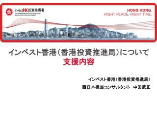 インベスト香港(香港投資推進局)について 支援内容