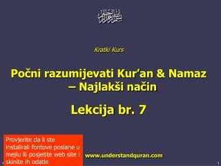 Kratki Kurs Počni razumijevati K ur'an  &  Namaz   –  Najlakši način Le kcija br . 7