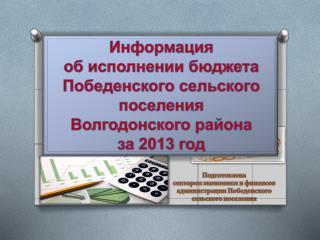 Информация  о б исполнении бюджета  Победенского  сельского поселения Волгодонского района