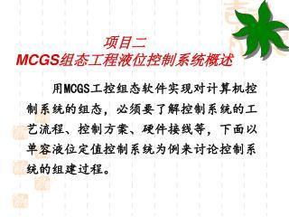 项目二 MCGS 组态工程液位控制系统概述