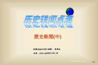 配圖及 pps 幻燈片編輯: 張偉林