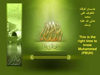 حــــــان الوقت لتتعرف على  محمد  صلى الله عليه وسلم
