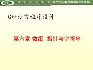 第六章 数组  指针与字符串