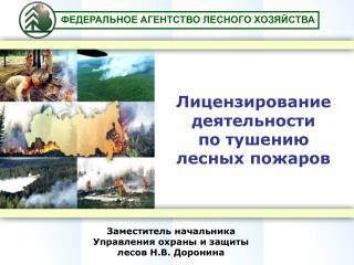 Лицензирование деятельности по тушению лесных пожаров