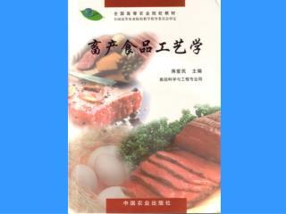 第九章 肉 类 罐 头