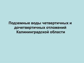 Подземные воды четвертичных и  дочетвертичных отложений  Калининградской области
