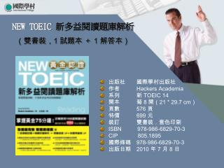 NEW TOEIC 新多益閱讀題庫解析 (雙書裝, 1  試題本 +  1  解答本)