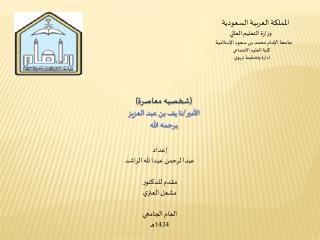 المملكة العربية السعودية    وزارة التعليم العالي جامعة الإمام محمد بن سعود الإسلامية