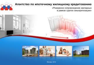 Агентство по ипотечному жилищному кредитованию