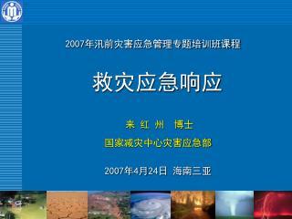 国家减灾中心灾害应急部 2007 年 4 月 24 日 海南三亚