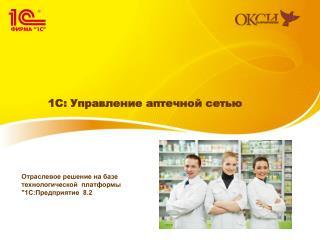 1С: Управление аптечной сетью