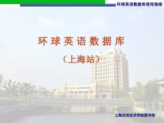 环 球 英 语  数 据 库 ( 上海 站)